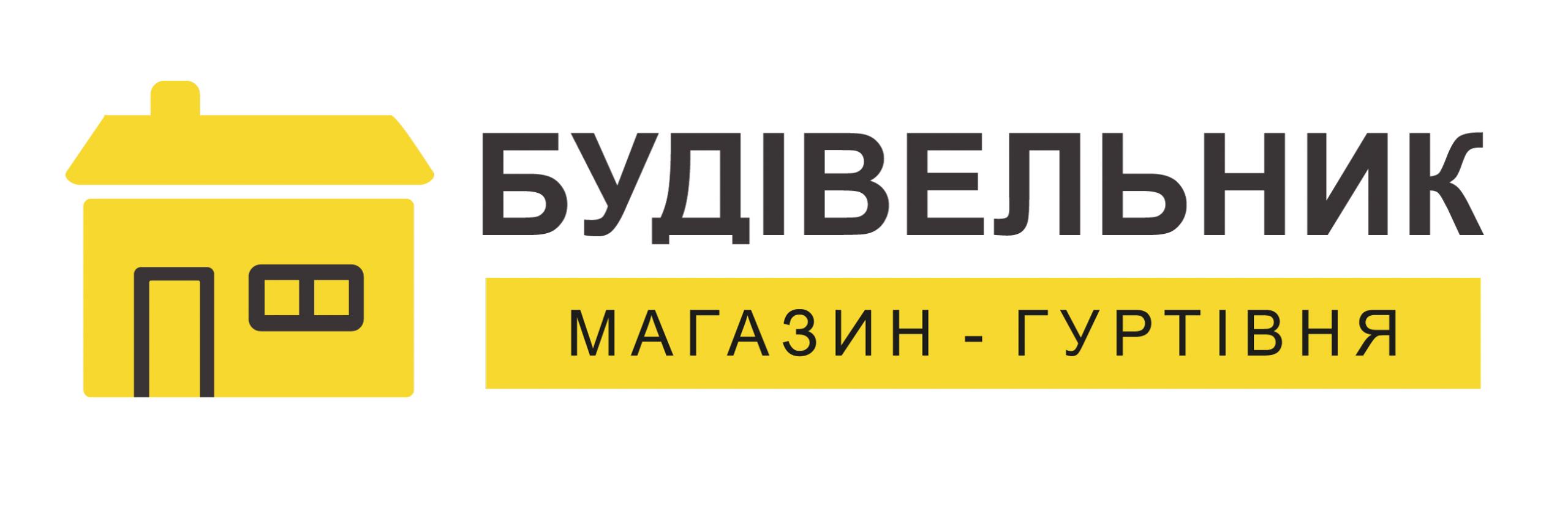 """Магазин-гуртівня """"БУДІВЕЛЬНИК"""""""